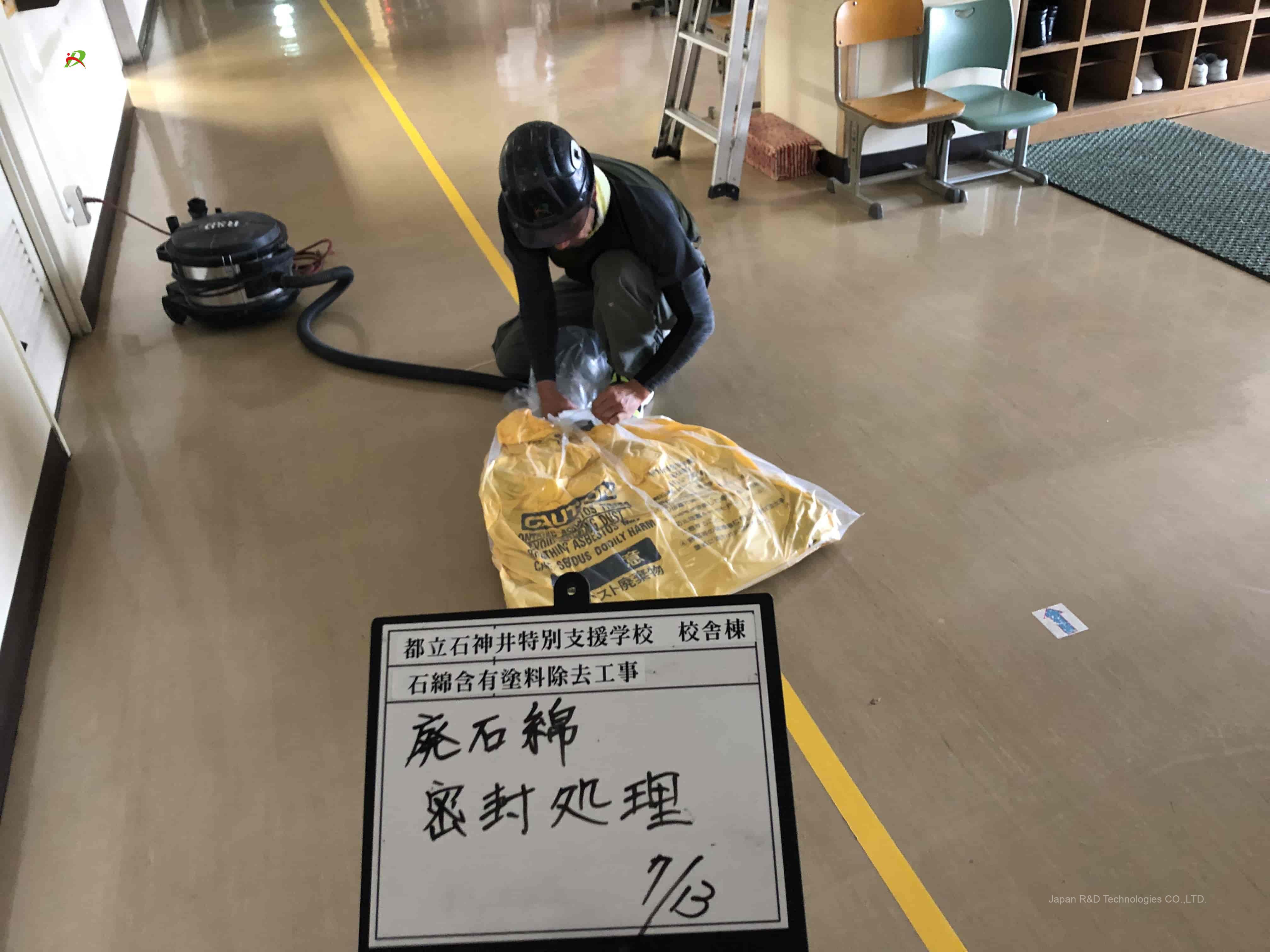 練馬区 石神井台 アスベスト含有塗材除去工事